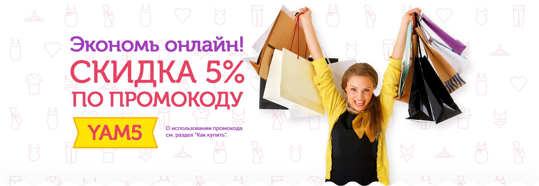 d0aef8582887 Одежда для беременных и кормящих «Я-мама» - интернет-магазин с бесплатной  доставкой